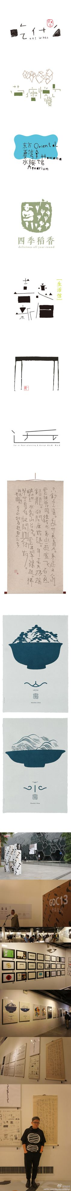 Far or near planning and design logo Kanji Japanese, Japanese Logo, Japanese Typography, Font Design, Branding Design, Web Design, Typography Layout, Typography Letters, Japan Design