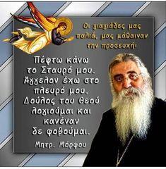 Orthodox Christianity, Kai, First Love, Religion, Prayers, Stress, Sayings, Quotes, Beautiful Lyrics
