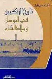 تحميل كتاب تاريخ الزنكيين في الموصل وبلاد الشام 521-630هـ pdf | محمد سهيل طقوش