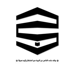 "Hajj Typography The word ""pilgrimage"" inspired by the shape of the Kaaba *(Hajj=Pilgrimage)"