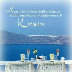 Greek Culture, Happy Day, Birthday Wishes, Good Morning, Life, Inspiration, Photography, Beautiful, Photos