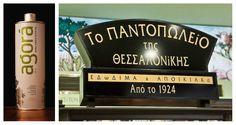 Find agora extra virgin olive oil at Pantopoleio of Thessaloniki