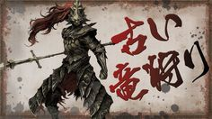 A Particularly Soulful Blog, gamingpixels: Dark Souls Boss illustrations by...