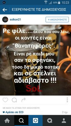 Greek Quotes, Just Me, Funny Photos, Statues, Life Quotes, Lol, Smile, Ideas, Humor
