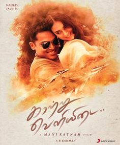Buy Kaatru Veliyidai Music Audio-CD from Online Music Store at Best Price in India, Kaatru Veliyidai Music Reviews & Ratings. Shop Kaatru Veliyidai Music by with free shipping