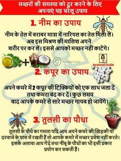Ayurvedic Remedies, Home Health Remedies, Natural Health Remedies, Good Health Tips, Natural Health Tips, Health Facts, Health And Nutrition, Health Care
