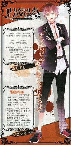 1000 images about diabolik lovers on pinterest diabolik lovers