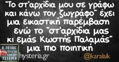 Funny Status Quotes, Funny Statuses, Me Quotes, Funny Images, Funny Photos, Sarcasm Humor, Try Not To Laugh, Greek Quotes, Funny Stories