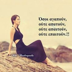 Greek Quotes, Wise Words, Life Is Good, Thoughts, Motivation, Sayings, Reading, Books, Dress