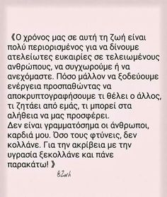 Greek Words, Greek Quotes, So True, Picture Quotes, Wise Words, Thoughts, Life, Tattoos, Wisdom Sayings