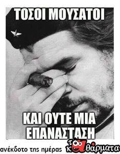 ΤΟΣΟΙ ΜΟΥΣΑΤΟΙ..... Funny Greek Quotes, Funny Picture Quotes, Funny Pictures, Funny Quotes, Poetry Quotes, Me Quotes, Che Guevara Quotes, Greek Words, English Quotes