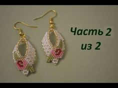 Part 1 of Beads. Seed Bead Tutorials, Beading Tutorials, Beaded Jewelry Patterns, Beading Patterns, Bead Crafts, Jewelry Crafts, Beaded Braclets, Bracelet Crafts, Earring Tutorial