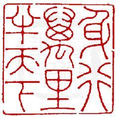 A SEAL BY WENG DANIAN (QING DYNASTY) 清 翁大年篆刻 印文:〔身行萬里半天下〕