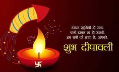 2020 Diwali Quotes, Wishes, SMS, Sayings, Messages, Greetings [New Collection] #diwaliquotes #diwalisms #diwalisayings #diwalimessages #diwaligreetings Happy Diwali In Hindi, Diwali Quotes In Hindi, Diwali Greetings Quotes, Happy Diwali 2017, Happy Diwali Pictures, Diwali Wishes Messages, Diwali Wishes In Hindi, Happy Diwali Wishes Images, Happy Diwali Wallpapers