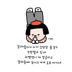 Medicine Humor, Learn Hangul, Chibird, Korean Quotes, Manga Anime Girl, Korean Words, Healing Words, Bad Relationship, Learn Korean