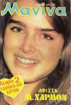 Brooke Shields covers Manina Magazine ( Greece ) 15 No: 536 Brooke Shields Young, Pretty Baby, Curiosity, Magazine Covers, 1980s, Love Her, Greece, Bollywood, Models