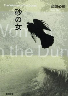 砂の女 (新潮文庫)   安部 公房 http://www.amazon.co.jp/dp/410112115X/ref=cm_sw_r_pi_dp_zvxcub0P8EJQF