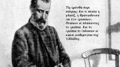 """Νήψη: Ο Αλέξανδρος Παπαδιαμάντης, η """"κορυφή των κορυφών""""... Philosophical Quotes, Philosophy, Kai, Literature, Sayings, Literatura, Lyrics, Philosophy Books, Quotations"""