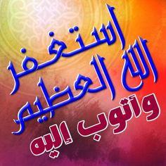 استغفر الله العظيم واتوب اليه