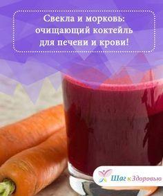 Свекла и морковь: очищающий коктейль для печени и крови! Есть ли #полезный коктейль? Без #сомнения, их много, и одним из них #является свекольно-морковный. #Рецепты