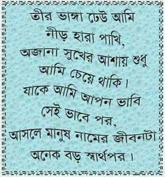 Bangla Quote Download Pinterest Bangla Quotes Quotes And Life