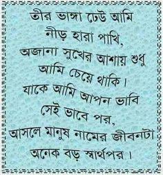 image result for dukher kobita in bangla poem