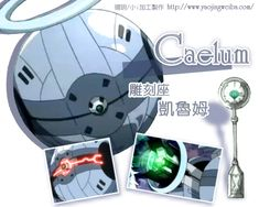"Caelum, ""The Chisel"" (カエルム Kaerumu) is a Silver Key Celestial Spirit that can transform between three forms for its master."