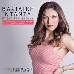 Βασιλική Νταντά - Μ' Ένα Σου Βλέμμα (Vasilis Koutonias & Spiros Metaxas Remix) [Single]