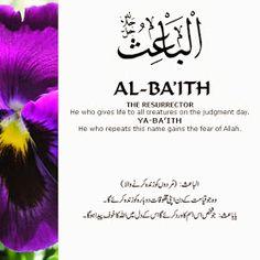 Al Asma Ul Husna 99 Names Of Allah God. The 99 Beautiful Names of Allah with Urdu and English Meanings. Allah Quotes, Quran Quotes, Faith Quotes, Quran Sayings, Qoutes, Learn Quran, Learn Islam, Allah God, Te Amo