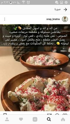 اكلات Tunisian Food, Arabian Food, Cookout Food, Food Garnishes, Middle Eastern Recipes, Food Dishes, Food And Drink, Cooking Recipes, Yummy Food