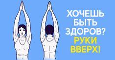 Хочешь быть здоровым-почаще поднимай руки вверх