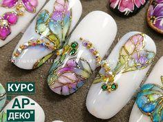 """Сегодня у нас по плану курс """"Ар-деко"""" .Будем изображать ювелирные украшения в стиле 20-х годов 20 века!☝️ Animal Nail Art, 3d Nail Art, 3d Nails, Pink Nails, Art 3d, Dragonfly Nail Art, Butterfly Nail, Dimond Nails, Sculpted Gel Nails"""