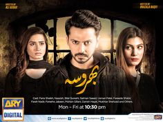Watch Dramas Online Bharosa Episode 10 Full Ary Digital April 2017 Presented by Ary Digital April Ary Dramas 2017 Watch Drama Online, Hania Amir, Best Dramas, Pakistani Dramas, Artist Profile, All Video, All About Time, It Cast, 3rd April