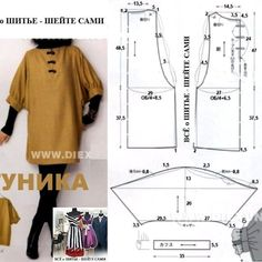 Blouse Patterns, Clothing Patterns, Sewing Clothes, Diy Clothes, Diy Fashion Projects, Diy Projects, Japanese Sewing, Make Your Own Clothes, Easy Sewing Patterns