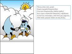 Δραστηριότητες, παιδαγωγικό και εποπτικό υλικό για το Νηπιαγωγείο & το Δημοτικό: Ο κύκλος του νερού στο Νηπιαγωγείο Water Cycle, Snoopy, Comics, Blog, Fictional Characters, Clouds, Comic Book, Blogging, Cartoons