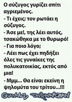 Funny Greek, Funny Memes, Jokes, Laugh Out Loud, Sentences, Minions, Laughing, Lol, Humor