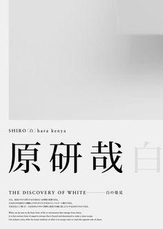 Japanese typographic poster design by Kenya Hara Japan Graphic Design, Graphic Design Posters, Graphic Design Typography, Graphic Design Illustration, Graphic Design Inspiration, Dm Poster, Poster Layout, Book Layout, Font Design