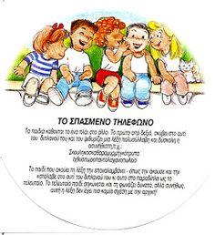 Games For Kids, Games To Play, Activities For Kids, Gym Games, Kids Schedule, Physical Education, Outdoor Activities, Kindergarten, Preschool