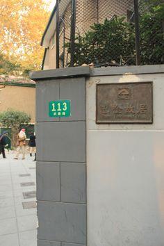 中国的伟大作家,巴金故居。
