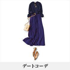 40代のファッション・ファッションコーディネート見本帖 | ファッション誌Marisol(マリソル) ONLINE 40代をもっとキレイに。女っぷり上々! Women's Fashion, Change, Seasons, Clothing, Closet, Accessories, Shoes, Dresses, Style