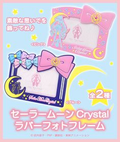 """sailor moon crystal"" ""sailor moon merchandise"" ""sailor moon toys"" ""crystal star compact"" ""picture frame"" shop anime japan 2015"