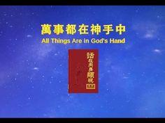 福音視頻 神話詩歌《萬事都在神手中》 | 跟隨耶穌腳蹤網-耶穌福音-耶穌的再來-耶穌再來的福音-福音網站