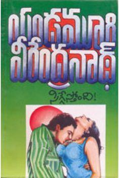 Siggestondi (సిగ్గేస్తోంది) by Yandamuri Veerendranath (యండమూరి వీరేంద్రనాథ్)… Free Novels, Free Pdf Books, Literature, Siri, Thoughts, Dream Bedroom, Reading, Maya, Popular