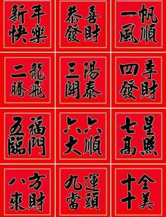 Chinese lunar new year greetings Chinese New Year Wishes, Chinese New Year Greeting, Chinese New Year 2020, Learn Chinese, Lunar New Year Greetings, Happy New Year Gif, Feng Shui Symbols, Inspirational Quotes Wallpapers, Buddhist Symbols