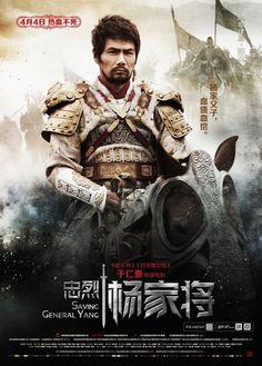 忠烈楊家將(Saving General Yang)02
