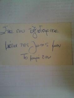 Αφιερωμένο Love Others, Greek Quotes, Words, Horse
