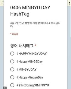 Vote hastag for Mingyu Birthday♡ #세븐틴 #SEVENTEEN #민규 #Mingyu #KimMingyu #김민규
