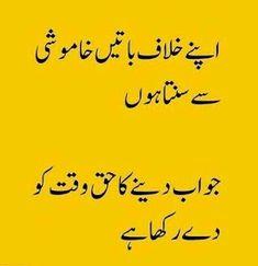 Raab ki narazgi Urdu Quotes With Images, Inspirational Quotes In Urdu, Sufi Quotes, Islamic Love Quotes, Wisdom Quotes, Best Quotes, Positive Quotes, Poetry Quotes In Urdu, Quotations