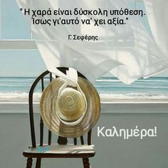 Night Pictures, Good Morning Gif, Greek Quotes, Movie Quotes, Beautiful Images, Good Night, Poetry, Sayings, Greeks