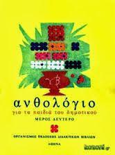 Vintage Comics, Vintage Posters, 90s Nostalgia, Greece, Childhood, Memories, Retro, School, Homeland